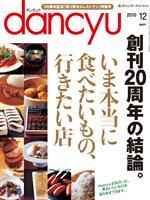 dancyu 2010年12月号