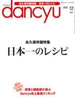 dancyu 2012年12月号