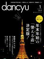 dancyu 2013年1月号