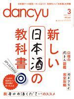 dancyu 2013年3月号