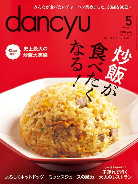 dancyu 2013年5月号