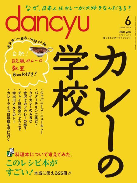 dancyu 2013年6月号