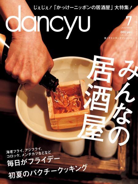 dancyu 2013年7月号