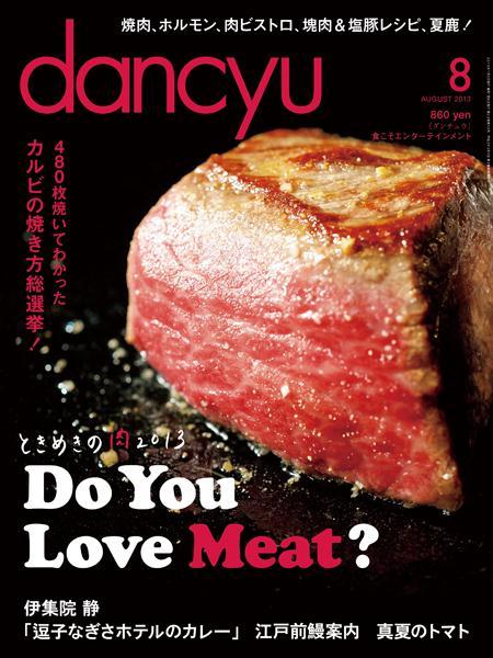 dancyu 2013年8月号
