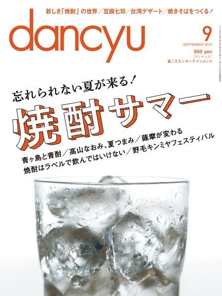 dancyu 2013年9月号