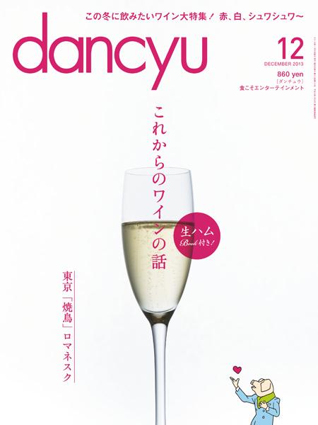 dancyu 2013年12月号