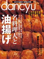 dancyu 2011年5月号