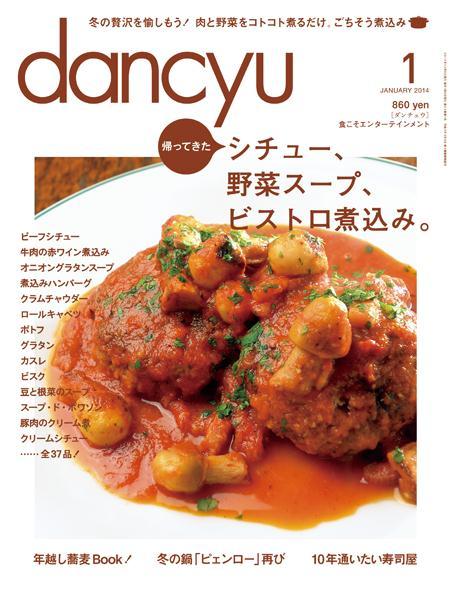 dancyu 2014年1月号