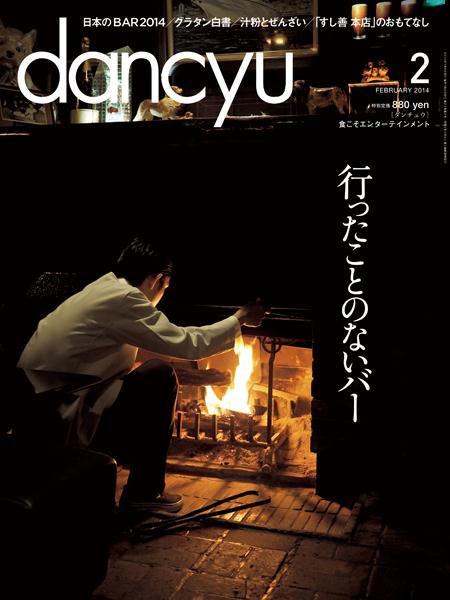 dancyu 2014年2月号
