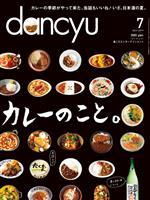 dancyu 2014年7月号