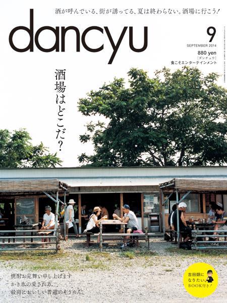 dancyu 2014年9月号