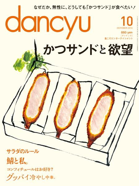 dancyu 2014年10月号