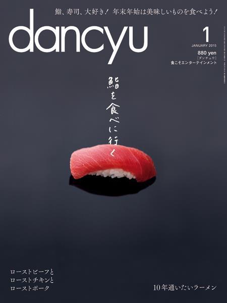 dancyu 2015年1月号