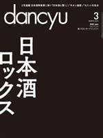 dancyu 2015年3月号