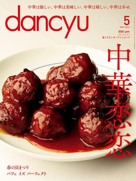 dancyu 2015年5月号