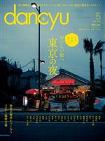 dancyu 2016年5月号