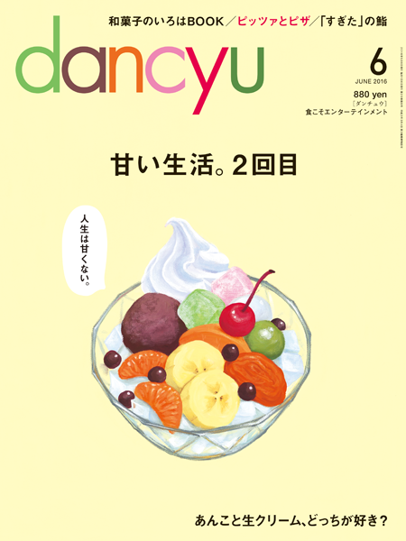 dancyu 2016年6月号