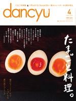 dancyu 2017年4月号