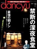 dancyu 2011年10月号