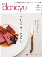 dancyu 2017年11月号