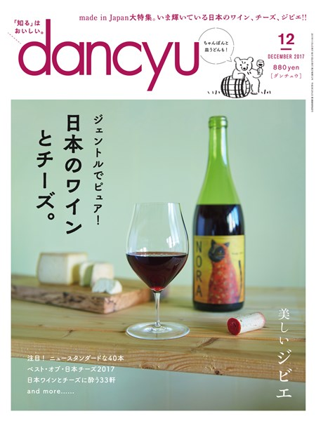 dancyu 2017年12月号
