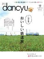 dancyu 2018年12月号