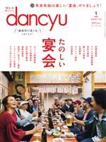 dancyu 2019年1月号