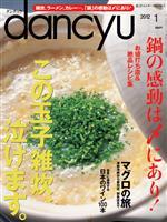 dancyu 2012年1月号