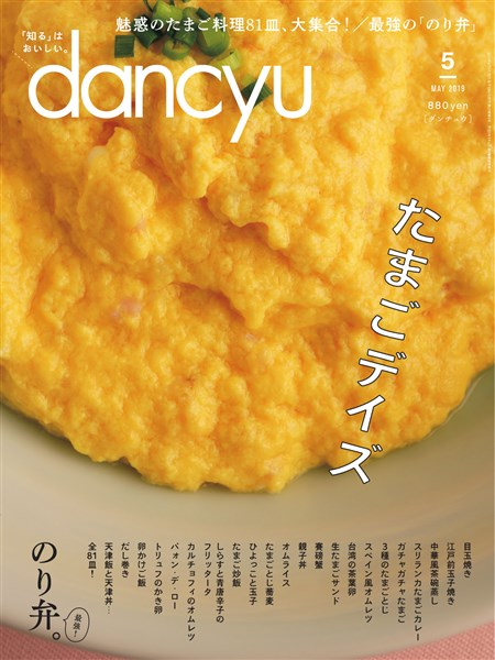 dancyu 2019年5月号