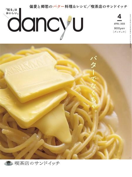dancyu 2020年4月号