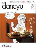 dancyu 2020年5月号