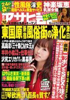 週刊アサヒ芸能 [Lite版] 2011年3月17日号