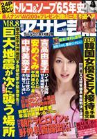 週刊アサヒ芸能 [Lite版] 2011年3月24日号