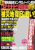 週刊アサヒ芸能 [Lite版] 2011年3月31日号