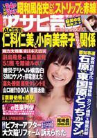 週刊アサヒ芸能 [Lite版] 2011年4月7日号