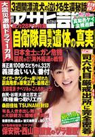 週刊アサヒ芸能 [Lite版] 2011年4月21日号