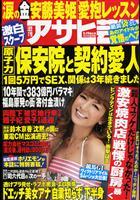 週刊アサヒ芸能 [Lite版] 2011年5月19日号