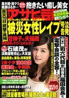 週刊アサヒ芸能 [Lite版] 2011年5月26日号