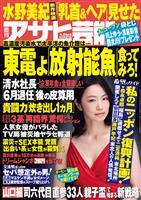 週刊アサヒ芸能 [Lite版] 2011年6月2日号