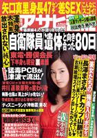 週刊アサヒ芸能 [Lite版] 2011年6月9日号