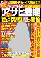 週刊アサヒ芸能 [Lite版] 2011年7月21日号