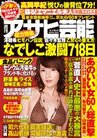 週刊アサヒ芸能 [Lite版] 2011年8月4日号