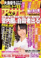 週刊アサヒ芸能 [Lite版] 2011年8月18・25日合併号