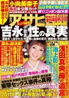 週刊アサヒ芸能 [Lite版] 2011年12月29日・2012年1月5日合併号