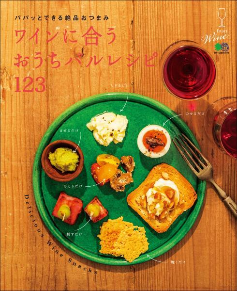 エイムック ワインに合うおうちバルレシピ123