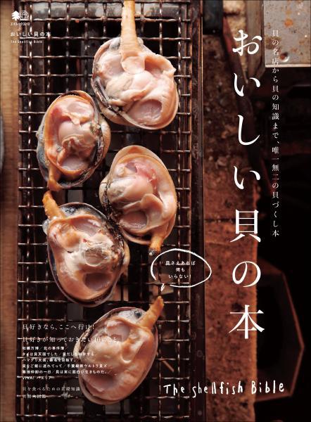 エイムック おいしい貝の本