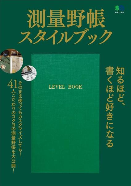 エイムック 測量野帳スタイルブック