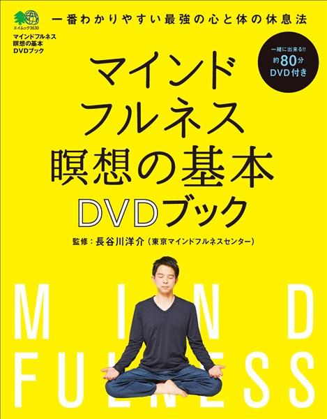 エイムック マインドフルネス 瞑想の基本 DVDブック <DVDなし>