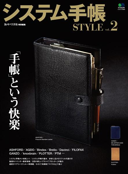 エイムック システム手帳STYLE Vol.2