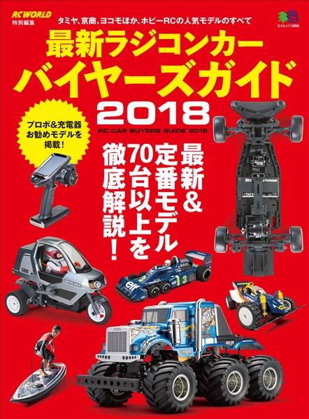 エイムック 最新ラジコンカー バイヤーズガイド2018